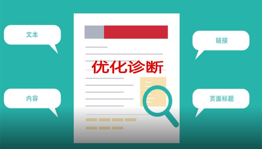 seo网站优化诊断
