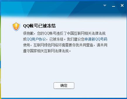 如果qq被盗了怎么办_qq号被冻结了怎么办,QQ号冻结原因和QQ解封技巧-松辉传播