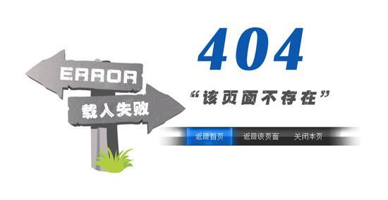 404 该页面不存在